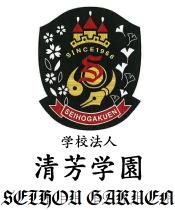 学校法人清芳学園